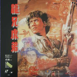 Laser Disc Movie - 龙兄虎弟