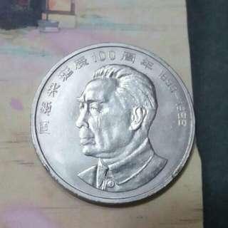 周恩來誔辰100周年 壹圓硬幣