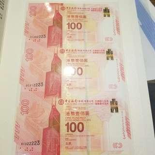 中銀百年華誔紀念鈔2017#3連張#中間豹子+獅子#請出價