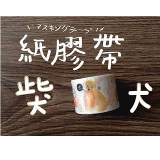 [手帳裝飾]柴犬寬版紙膠帶