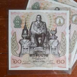 Thailand 60 Baht 1987 Commemorative King Rama IX Note