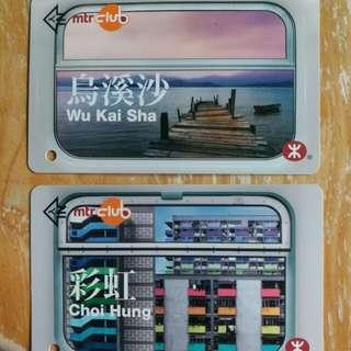 香港MTR 地鐵港鐵烏溪沙,彩虹車票(已用)