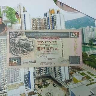 舊滙豐1997貳拾元四張