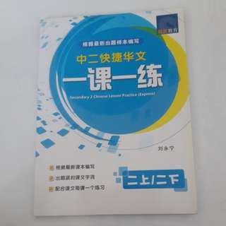 Secondary 2 chinese lesson practice express assessment book