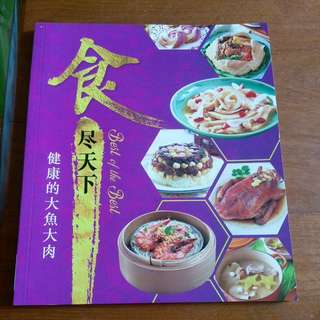 Chinese cooking book.