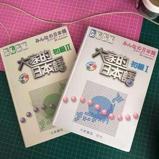 Japanese Textbooks- minna no nihongo basic