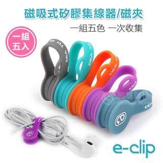 🚚 atob 矽膠磁吸式耳機線材收納器/集線器/Demo磁鐵夾(一組5入)彈性矽膠 磁扣設計 收納線材磁鐵夾