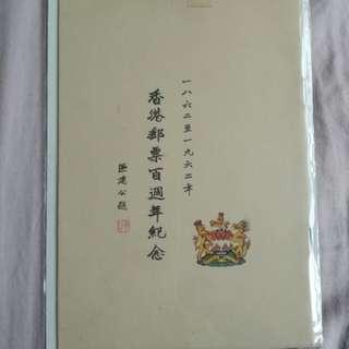 香港郵票百年紀念冊