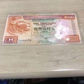 97年匯豐1000元,AA版,全新直版,可評級。