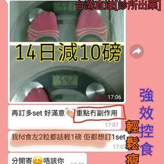台灣強效控食消脂丸 診所出藥 月減10-15磅