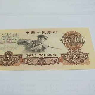 1960年 第三版 五元紙幣