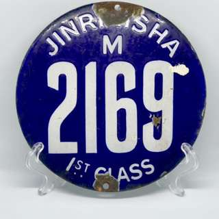 Vintage Jinrikisha License