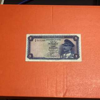 Brunei Old Note $1 from 1967