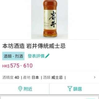日本岩井威士忌忌750ml