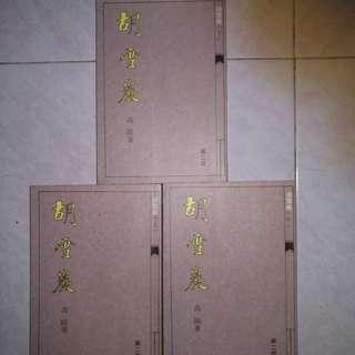胡雪巖共三册,高陽作品