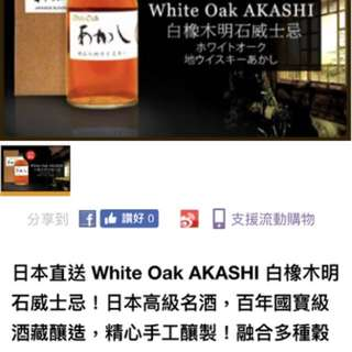 日本威岩井威士忌