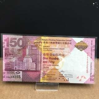 2015年滙豐銀行$150