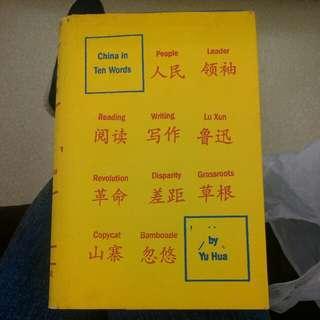 China in ten words by yu hua #Huat50Sale