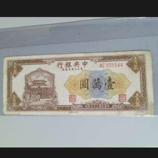 民國三十七年 中央銀行 壹萬圓