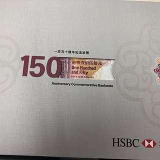 滙豐150週年紀念鈔票三張單鈔