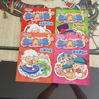 Xi yang yang (喜洋洋) comics