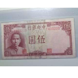 民國二十年 中央銀行 伍圓