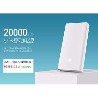 (Xiaomi 小米) Mi power bank 20000 mAh (LG/Panasonic cells)