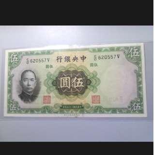 民國二十五年 中央銀行  伍圓