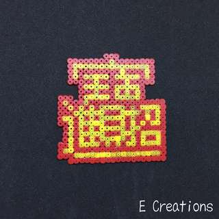 Handmade Zhao Cai Jin Bao 招财进宝