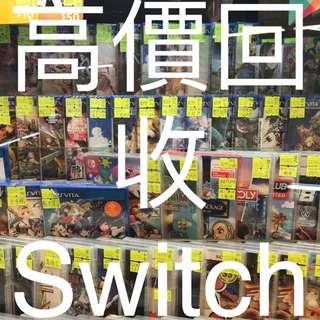 回收switch game 帶 , 多多都要,歡迎問價