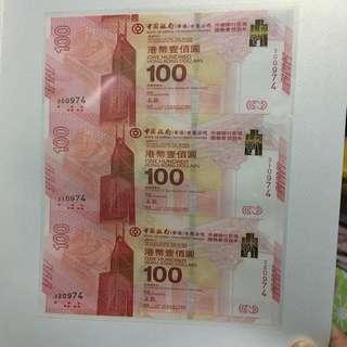 中銀銀行(香港)百年華誕紀鈔票