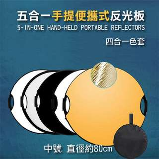 🚚 5 in 1 Reflector-Medium (Size: 80cm) 五合一 反光板-中號 雙握把 外拍打光補光減光暖光自然光 金色銀色白面柔面黑面