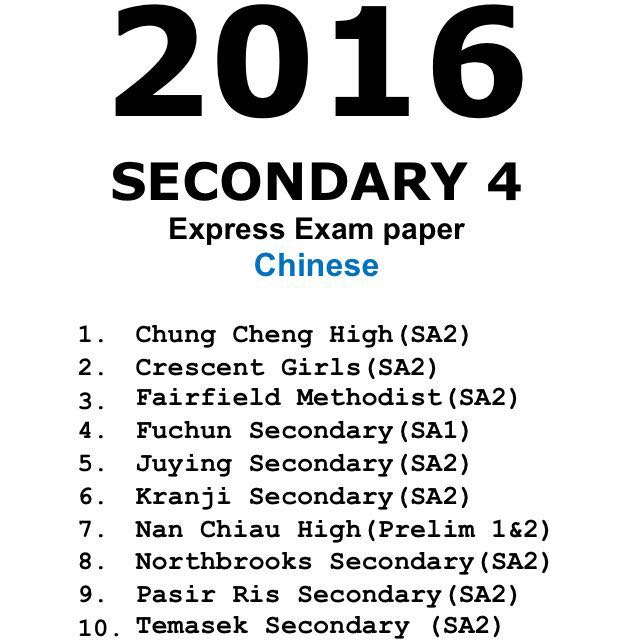 2016 sec 4 chinese cl exam paper test paper top secondary photo photo fandeluxe