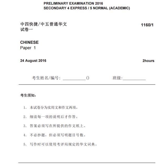 2016 sec 4 chinese cl exam paper test paper top secondary share this listing fandeluxe Image collections