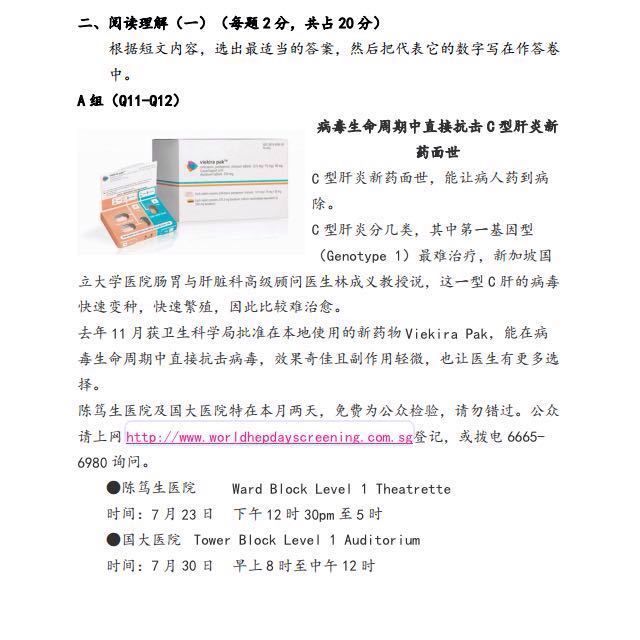 2016 sec 4 chinese cl exam paper test paper top secondary share this listing fandeluxe