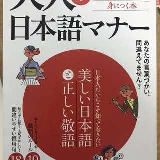 Various Japanese Language Manga