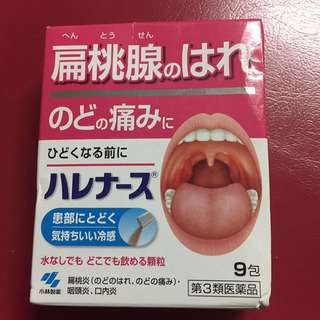 日本小林製藥扁桃腺炎藥粉