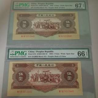 1956 CHINA Peoples Republic 5 Yuan: Rare 2x Consecutive No: PMG67 and PMG66 EPQ UNC: For Sharing Only