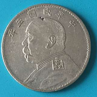 China Empire YSK Silver Coin 20 Cent Year 1914 sale 30%