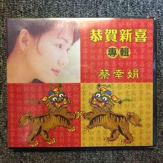 蔡幸娟 恭贺新禧专辑 CD
