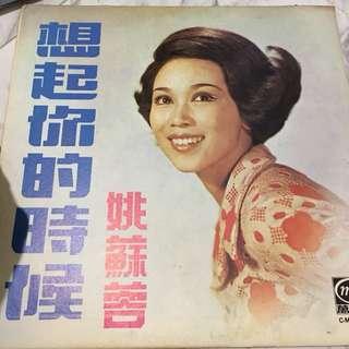 Yao su Rong vinyl record