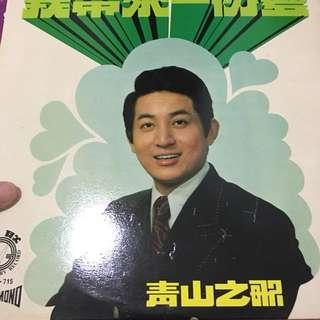 Qing san vinyl record
