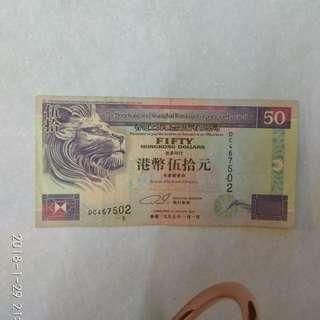1995滙豐50元