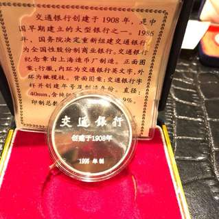 Very rare China Bank of Communication Silver Proof Medal