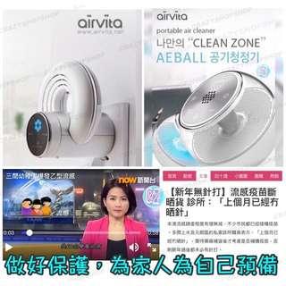 抗流感孖寶:AirVita-Q , Aeball.