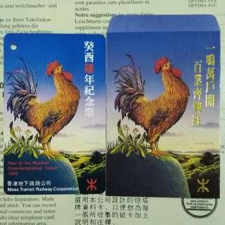 雞年記念票