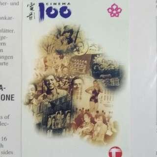 电影ㄧ百周年电話咭