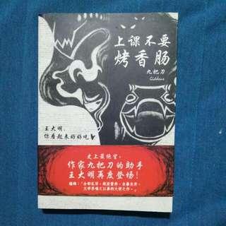 中文书 - 上课不要烤香肠