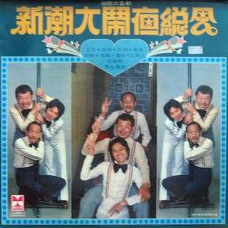 Wang Sa vinyl LP