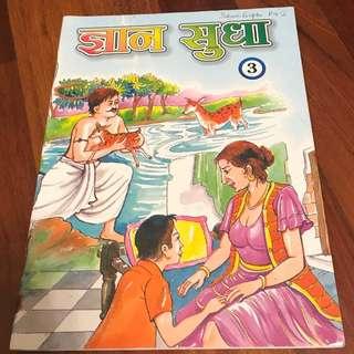 Hindi Book of Stories